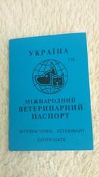 Продам Международный Ветеринарный Паспорт
