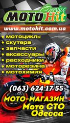 Мото СТО Motohit Service - Продажа и ремонт мототехники