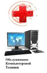 Установка Windows. Обслуживание компьютерной техники. Ремонт ПК