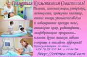 Подарочные сертификаты на косметологию  Севастополь