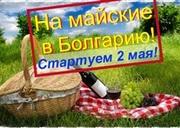 Майские    праздники    в  Болгарии