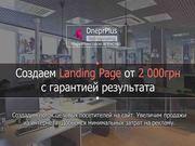 Лендинг Пейдж - Создание продающих сайтов