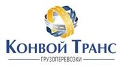 Грузоперевозки по Одессе и Украине.