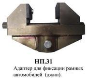 НП 31.Адаптер JEEP для фиксации автомобиле рамной конструкции для стен