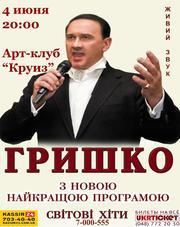 Продам билеты на Владимира Гришко в Одессе