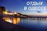 Домик у моря в Одессе