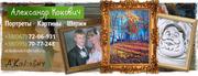 Александр Кокович шаржи и портреты в Одессе