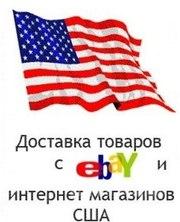 Покупка и доставка товаров из США.