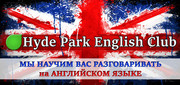Клуб английского языка Hyde Park