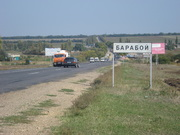 Земля Барабой Одесская обл