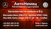 Автозапчасти новые и б/у Mercedes T1T2,  Sprinter,  Vito,  Vario,  Atego