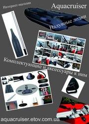 Надувные лодки пвх и аксессуары для лодок от производителя
