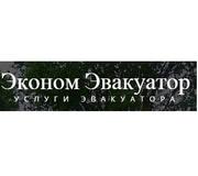 Услуги Эвакуатора Одесса и Украина. Приемлемые цены