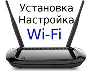 Установка,  настройка и подключение Wi-Fi в Одессе