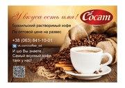 Кофе Растворимый (Бразилия).