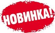 Инфракрасный Керамогранитный Обогреватель.Новинка