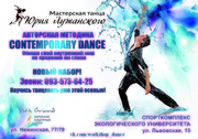 Измени свою жизнь к лучшему всего за 30 дней! Научись танцевать!