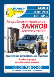 Открывание замков Одесса