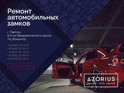 Ремонт авто замков в Одессе