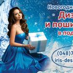 «ДИЗАЙН и ПОШИВ ШТОР в подарок!»