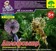 Деревянные пазлы 4Д «Дилофозавр» лазерная резка собственное производст
