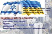 Работа в Израиле,  для рабочих строительных специальностей