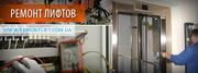 ремонт лифта и техническое обслуживание подъемников ,  лифтов