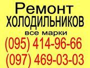 Быстрый ремонт холодильников любой сложности Одесса
