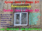 Куплю окна двери Б У. Одесса.