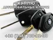 Куплю автомобильные ключи.