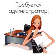 Требуется на работу девушка администратор от 18 до 30 лет