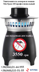 МосТрап-100 – лучшая защита от комаров