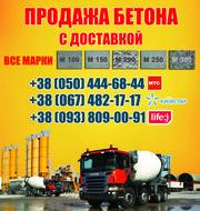 Купить бетон Одесса,  цена,  с доставкой в Одессе