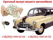 Срочный Авто выкуп в Одессе