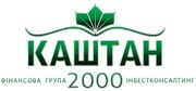 ФГ Каштан 2000 - быстрые займы под залог автомобиля Автоломбард