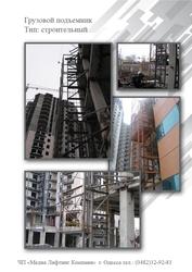 Подъемники грузовые,  инвалидные,  ресторанные,  лифты,  роллеты,  пандусы