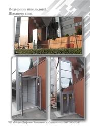 Лифты,  подъемные установки