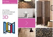 3d панели и декоративные перегородки