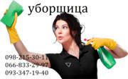 УБОРЩИЦЫ