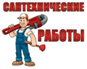Сантехнические работы. Одесса