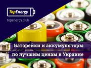 Аккумулятор АА цена Украина