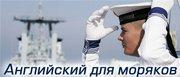 Морской Английский – Краткий Индивидуальный Спецкурс,  Одесса
