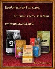 Корма для животных с доставкой по Украине
