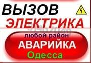 Услуги электрика в Одессе, Таирова, Черемушки, центр, малиновский, котовско