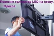 Установка телевизора на стену.Повесить телевизор LED Plasma Одесса