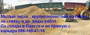 Песок на фундаментные работы. Щебень доставка по одессе и области