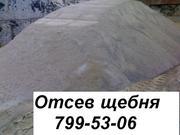 Щебень 5-20 ,  отсев щебня 0-5,  0-7 мм доставка по Одессе и области.