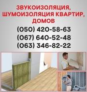 Шумоизоляция Одесса. Шумоизоляция цена по Одессе.