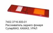 Рассеиватель фонаря заднего СУПЕР-МАЗ,  Камаз,  Урал (Европлюс)