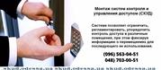 Контроль доступа,  СКУД,  система учета рабочего времени в Одессе